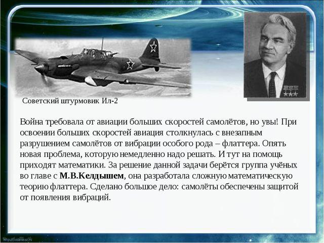 Война требовала от авиации больших скоростей самолётов, но увы! При освоении...