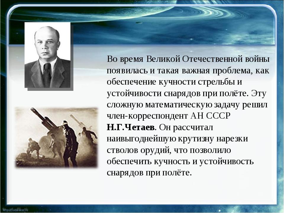 Во время Великой Отечественной войны появилась и такая важная проблема, как о...