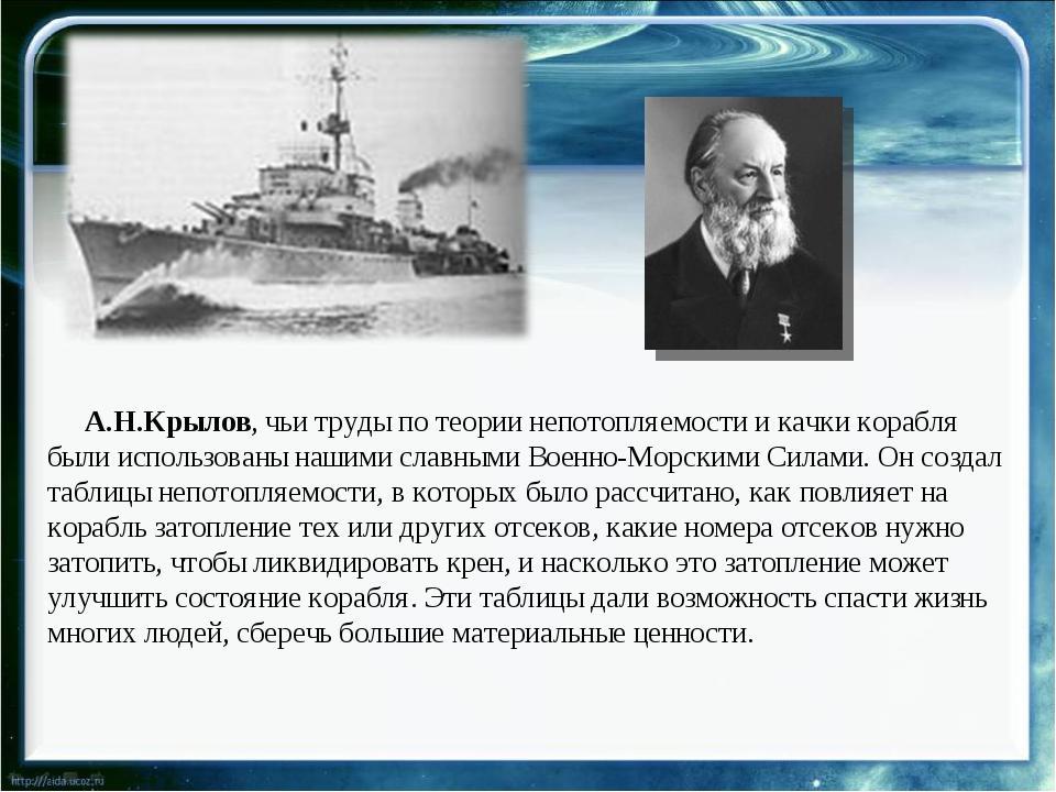 А.Н.Крылов, чьи труды по теории непотопляемости и качки корабля были использ...