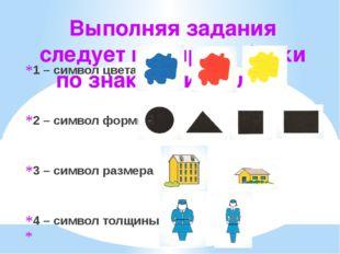 Выполняя задания следует выбирать блоки по знакам-символам: 1 – символ цвета