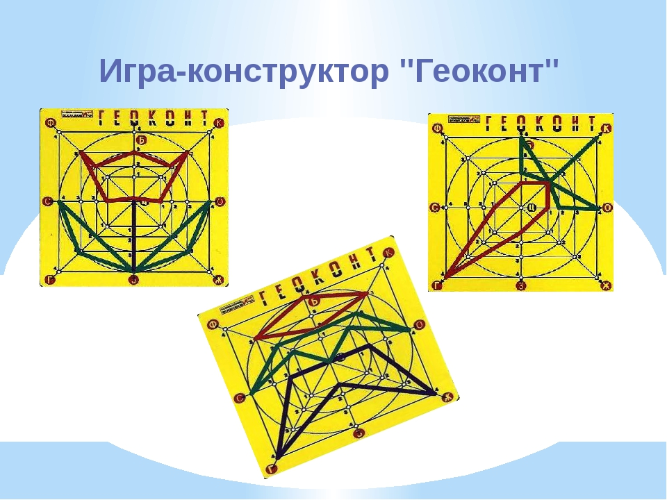 """Игра-конструктор """"Геоконт"""""""