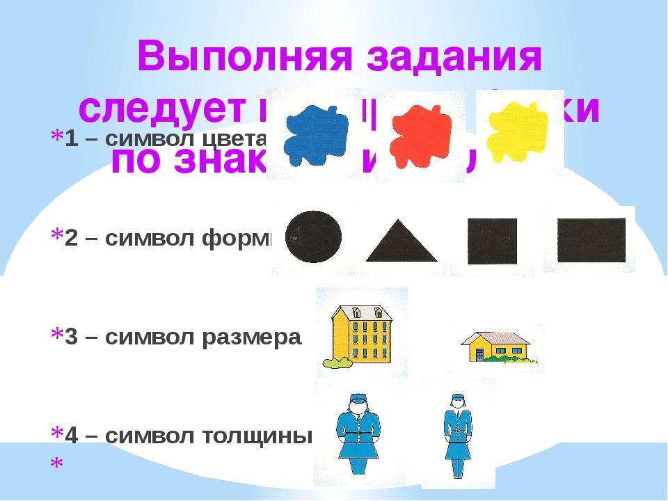 Выполняя задания следует выбирать блоки по знакам-символам: 1 – символ цвета...