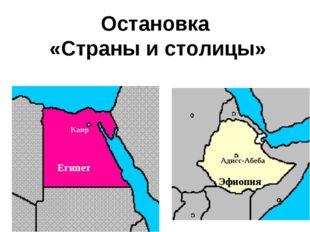 Остановка «Страны и столицы» Каир Египет Адисс-Абеба Эфиопия