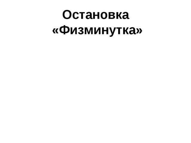 Остановка «Физминутка»