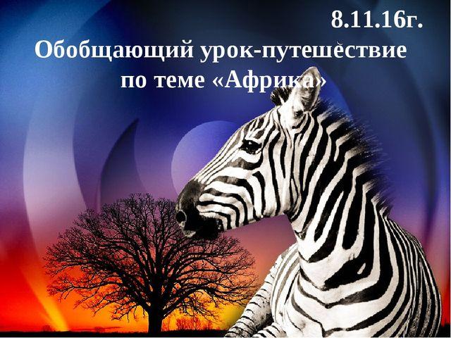 8.11.16г. Обобщающий урок-путешествие по теме «Африка»