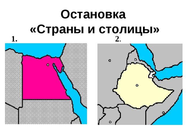 Остановка «Страны и столицы» 1. 2.