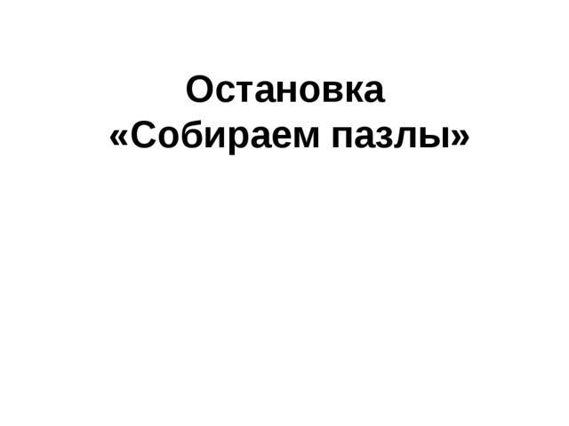 Остановка «Собираем пазлы»