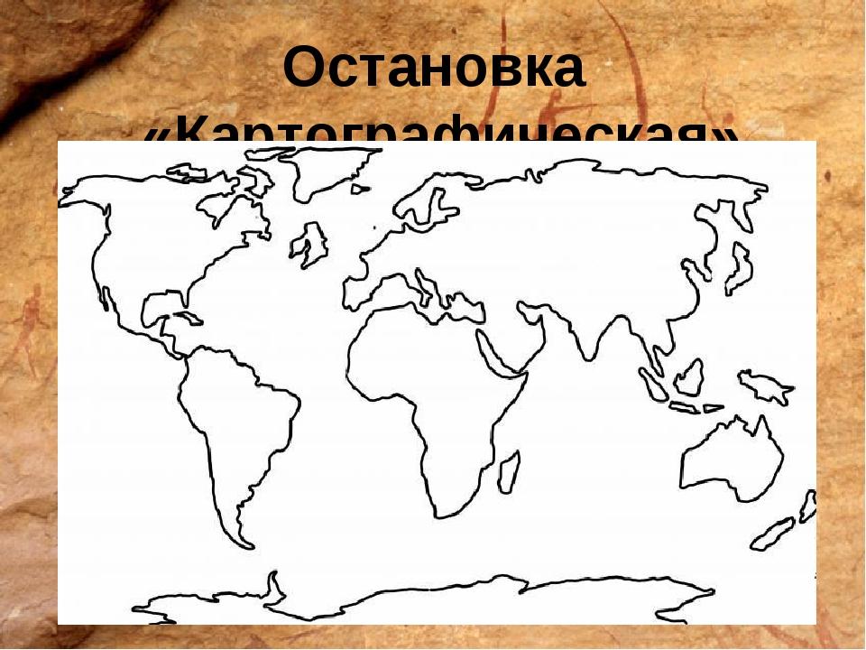 Остановка «Картографическая»