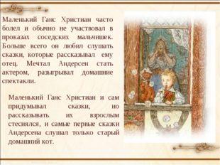 Маленький Ганс Христиан часто болел и обычно не участвовал в проказах соседск