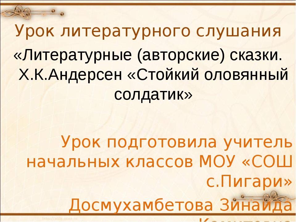 Урок литературного слушания «Литературные (авторские) сказки. Х.К.Андерсен «С...