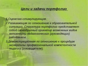 Цели и задачи портфолио  1.Оценочно-стимулирующая. 2.Развивающая по отношен