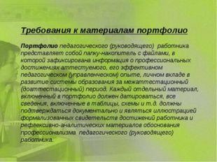 Требования к материалам портфолио Портфолио педагогического (руководящего) ра