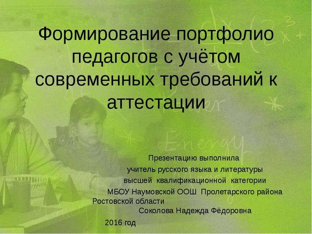 Формирование портфолио педагогов с учётом современных требований к аттестации...