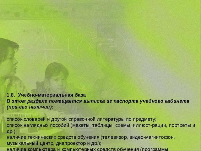 1.8. Учебно-материальная база В этом разделе помещается выписка из паспорта...