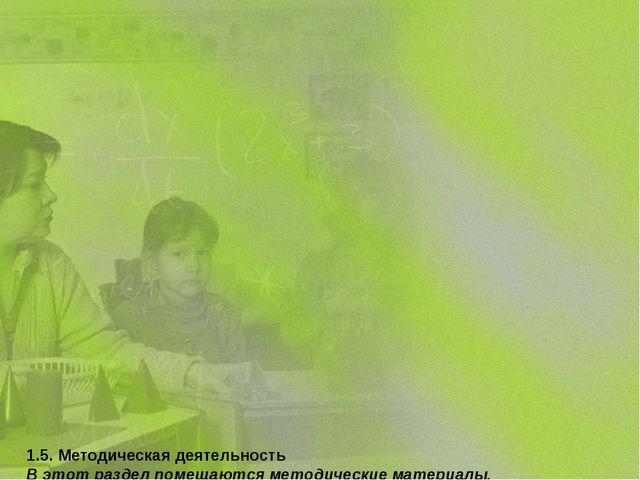 1.5. Методическая деятельность В этот раздел помещаются методические материа...