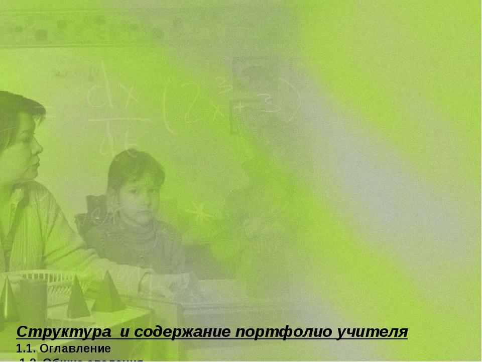 Структура и содержание портфолио учителя 1.1. Оглавление 1.2. Общие сведени...