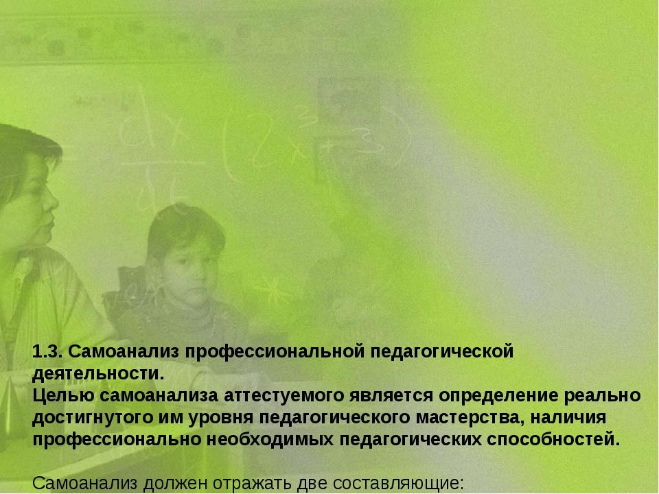 1.3. Самоанализ профессиональной педагогической деятельности. Целью самоанал...
