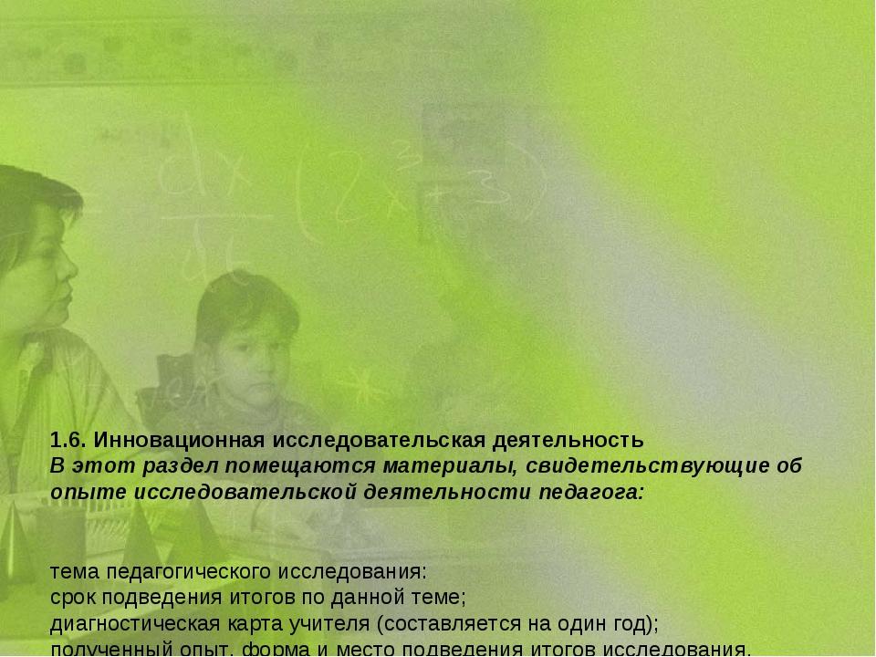 1.6. Инновационная исследовательская деятельность В этот раздел помещаются м...