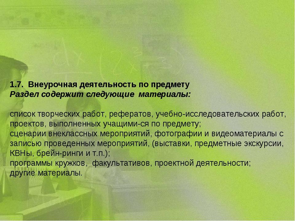 1.7. Внеурочная деятельность по предмету Раздел содержит следующие материалы...
