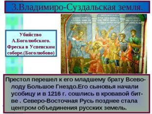 3.Владимиро-Суздальская земля. Престол перешел к его младшему брату Всево- ло