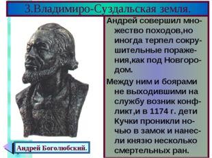 3.Владимиро-Суздальская земля. Когда Юрий княжил в Киеве, престол в Суздале п