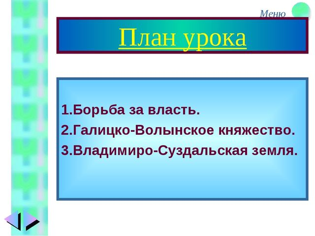 План урока 1.Борьба за власть. 2.Галицко-Волынское княжество. 3.Владимиро-Суз...