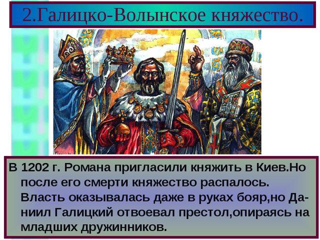 2.Галицко-Волынское княжество. В 1202 г. Романа пригласили княжить в Киев.Но...