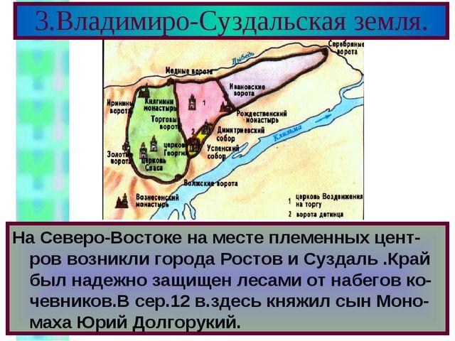 3.Владимиро-Суздальская земля. На Северо-Востоке на месте племенных цент-ров...