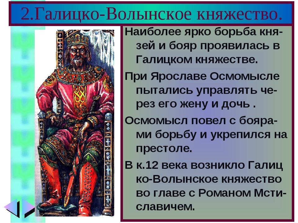 2.Галицко-Волынское княжество. Наиболее ярко борьба кня-зей и бояр проявилась...