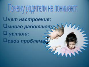 нет настроения; много работают; устали; свои проблемы.