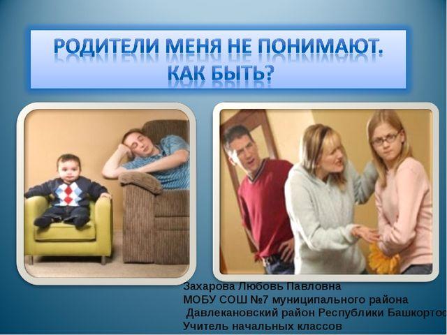 Захарова Любовь Павловна МОБУ СОШ №7 муниципального района Давлекановский рай...