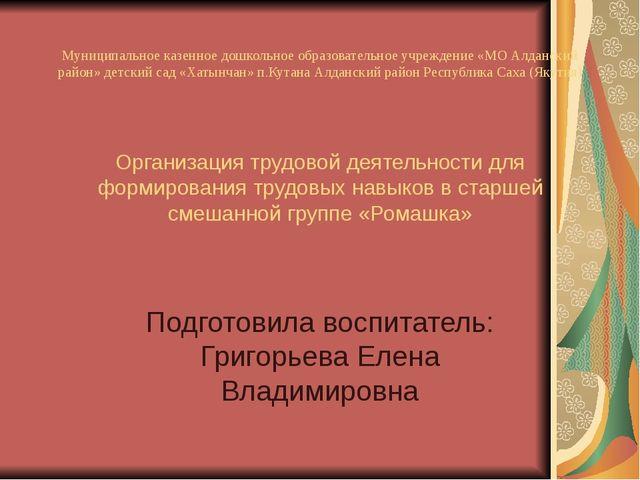 Муниципальное казенное дошкольное образовательное учреждение «МО Алданский ра...