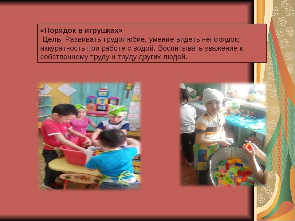 «Порядок в игрушках» Цель: Развивать трудолюбие, умение видеть непорядок; акк...