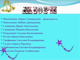 Михайленко Лариса Геннадьевна - председатель Николаенко Любовь Дмитриевна Ст