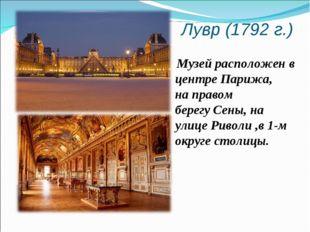 Лувр (1792 г.) Музей расположен в центреПарижа, направом берегуСены, на у