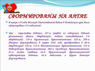 СФОРМИРОВАНЫ НА АЛТАЕ В канун и в годы Великой Отечественной войны в Алтайско