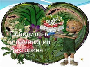 Победитель в номинации Викторина