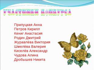 Прилуцкая Анна Петров Кирилл Кениг Анастасия Родин Дмитрий Журавлёва Виктория
