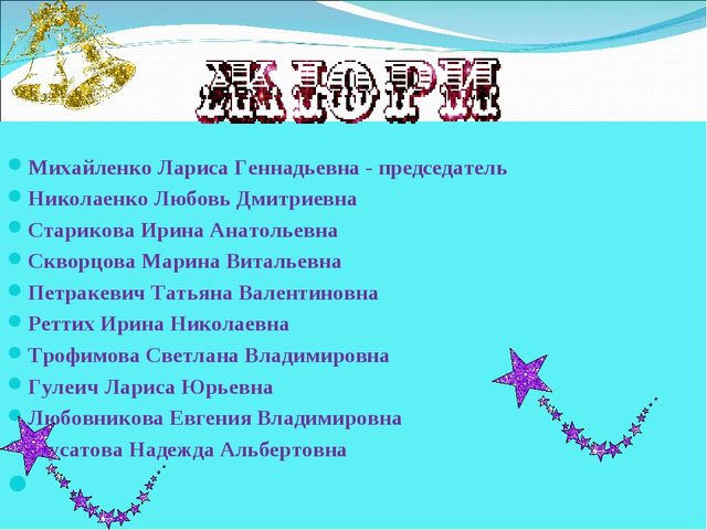 Михайленко Лариса Геннадьевна - председатель Николаенко Любовь Дмитриевна Ст...