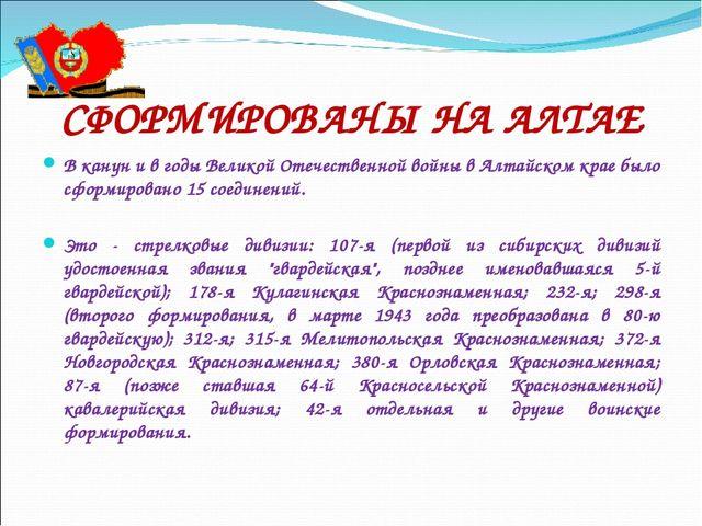 СФОРМИРОВАНЫ НА АЛТАЕ В канун и в годы Великой Отечественной войны в Алтайско...