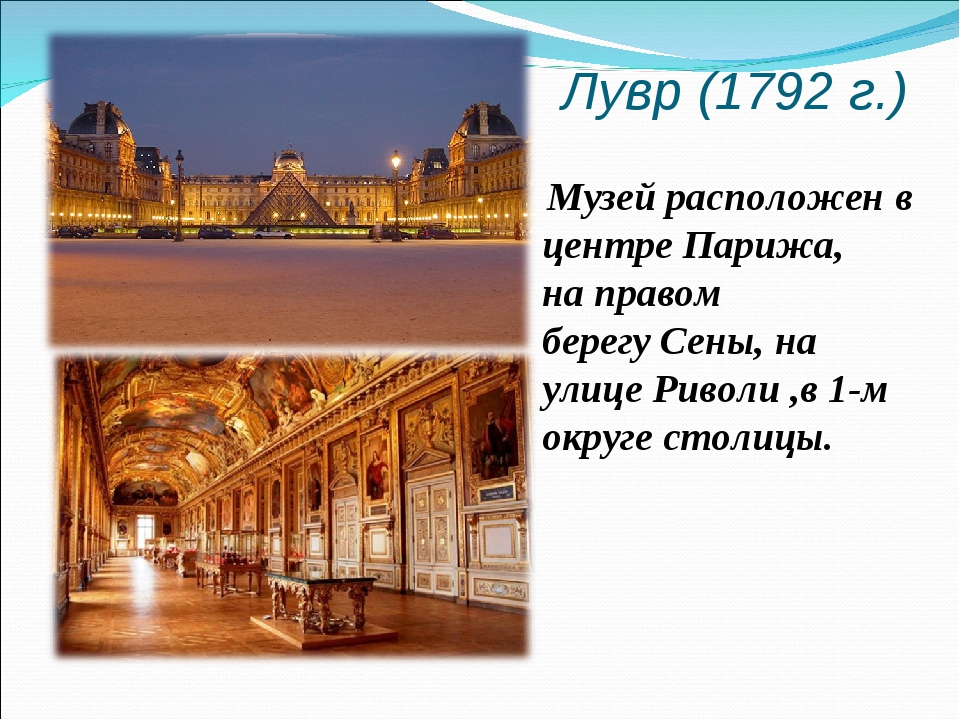 Лувр (1792 г.) Музей расположен в центреПарижа, направом берегуСены, на у...