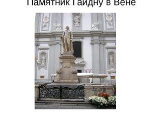 Памятник Гайдну в Вене