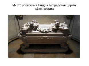 Место упокоения Гайдна в городской церкви Айзенштадта