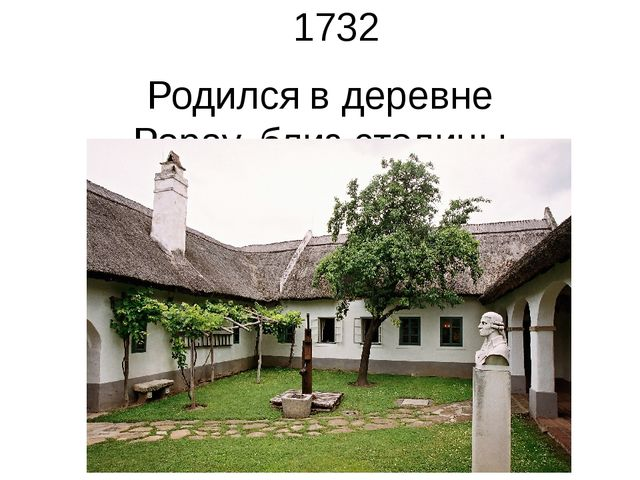 1732 Родился в деревне Рорау, близ столицы Австрии – Вены.