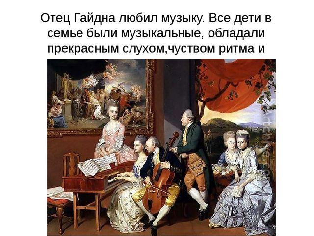 Отец Гайдна любил музыку. Все дети в семье были музыкальные, обладали прекрас...