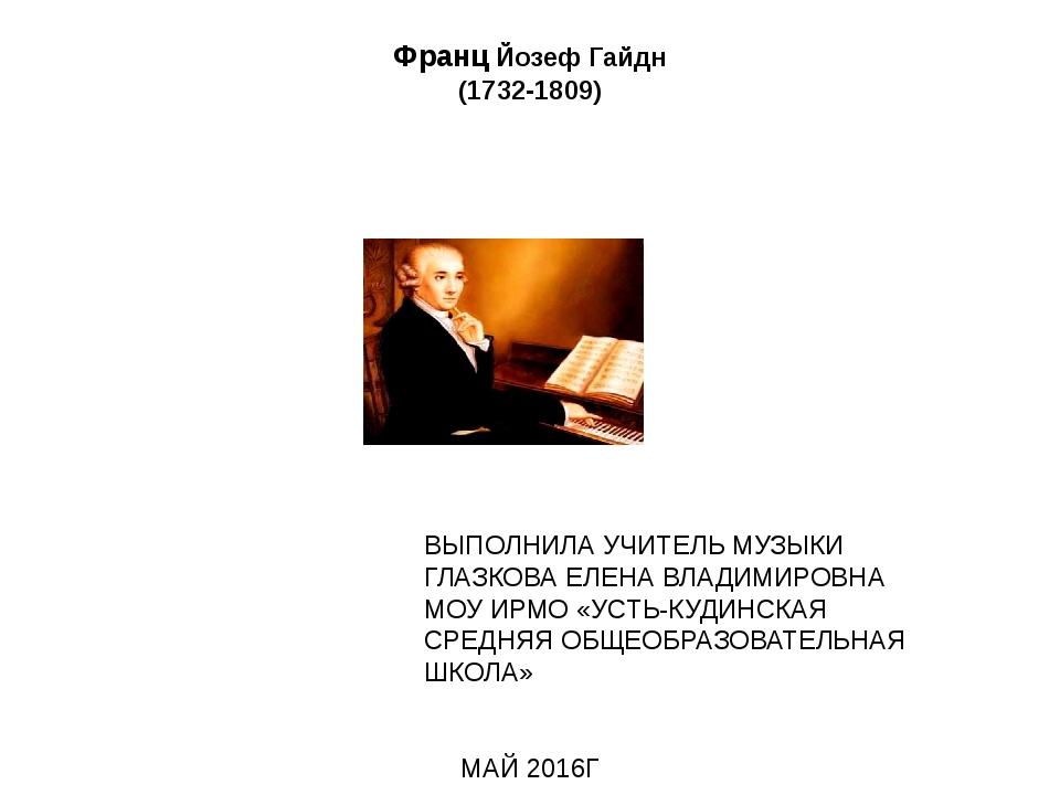 Франц Йозеф Гайдн (1732-1809) ВЫПОЛНИЛА УЧИТЕЛЬ МУЗЫКИ ГЛАЗКОВА ЕЛЕНА ВЛАДИМИ...