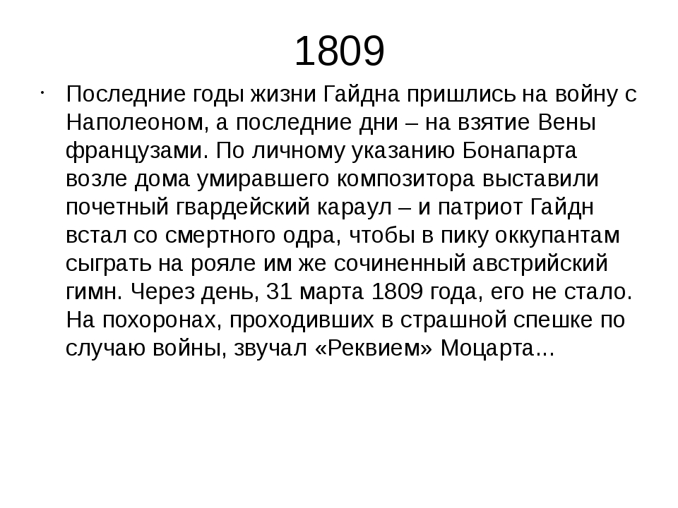 1809 Последние годы жизни Гайдна пришлись на войну с Наполеоном, а последние...