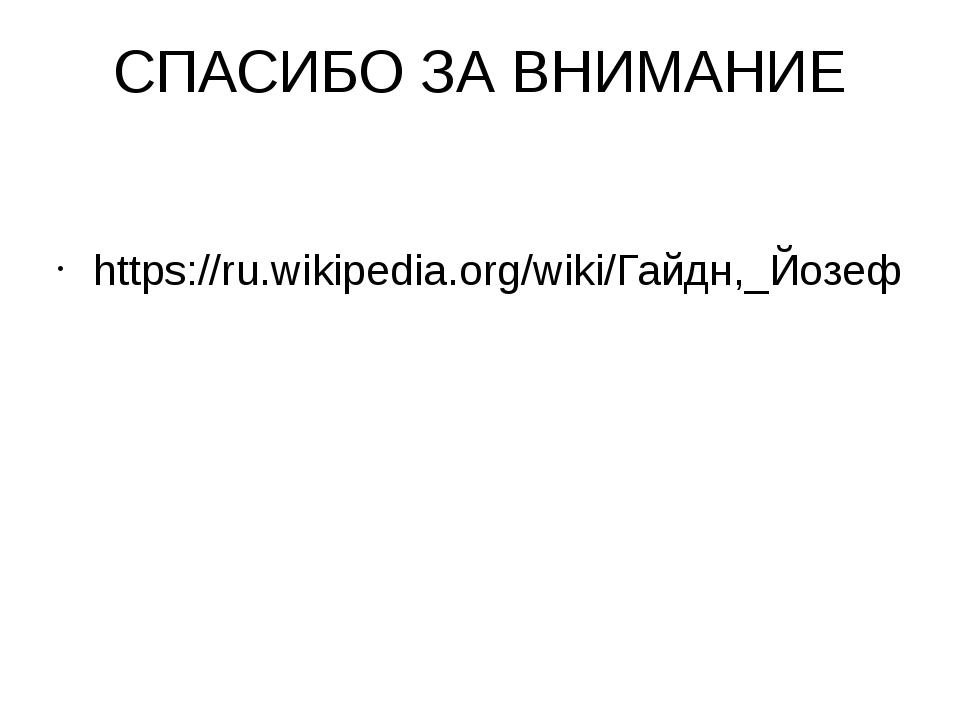 СПАСИБО ЗА ВНИМАНИЕ https://ru.wikipedia.org/wiki/Гайдн,_Йозеф