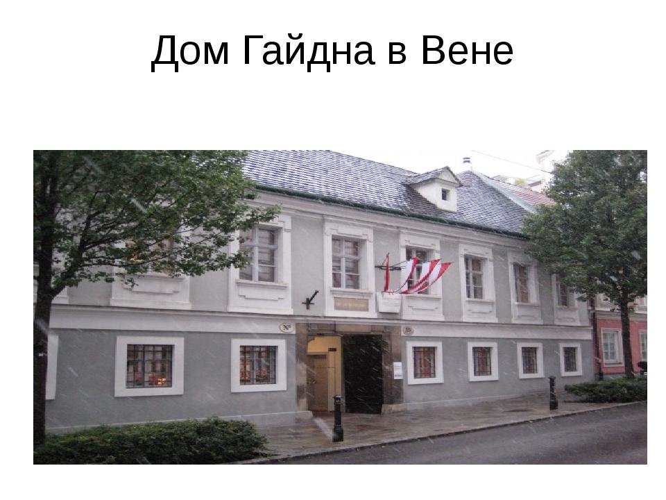 Дом Гайдна в Вене