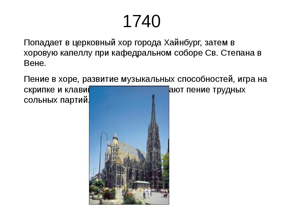 1740 Попадает в церковный хор города Хайнбург, затем в хоровую капеллу при ка...